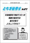 とちぎ社労士 No.87