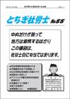 とちぎ社労士 No.88