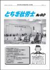 とちぎ社労士 No.90