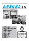 とちぎ社労士 No.96