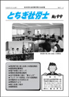 とちぎ社労士 No.99