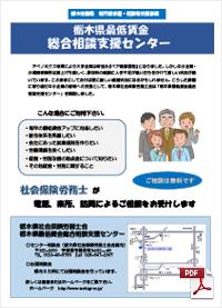 栃木県最低賃金総合相談支援センター
