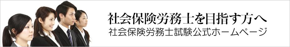 社会保険労務士試験公認ホームページ