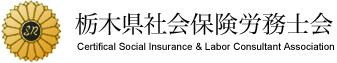 栃木県社会保険労務士会